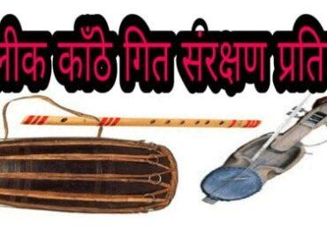 मौलिक काँठे गित संरक्षण प्रतिष्ठान नेपाल गठन