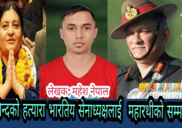 गोबिन्द गौतमको हत्यारा भारतिय सेनाध्यक्षलाईमहारथीको सम्मान हैन कालोमोसो दलौँ !