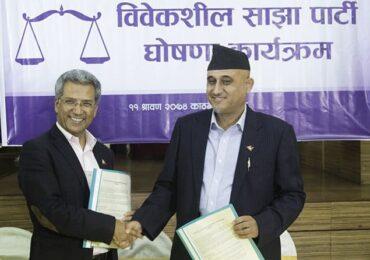 विवेकशील नेपाली पार्टी र साझा पार्टीबीच एकता, चुनाव चिन्ह तराजु