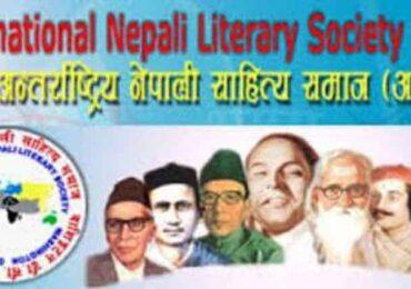 नेपाली भाषा र साहित्यलाई अन्तर्राष्ट्रियकरण गर्नका लागि छलफल
