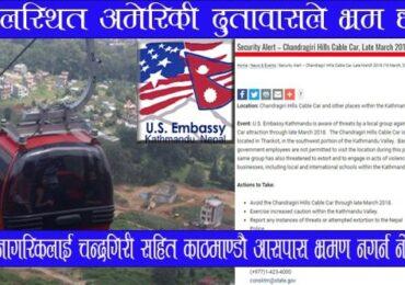 "अमेरिकी दुतावासको भ्रमपूर्ण ""ट्राभल एडभाइजरी"",काठमाण्डौ आसपास भ्रमण नगर्न आदेश"