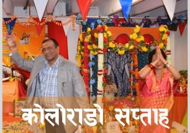 श्रीमद्भागवत् महापुराणमा कोलोराडो निवासी समाजसेवी पाण्डेबाट २१ हजार डलर सहयोग