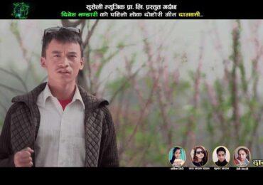 दिनेश भण्डारीको प्रस्तुती 'दागबत्ती सल्किँदा' डिजिटल बजारमा (हेर्नुहोस भिडियो)