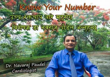 उच्च रक्तचाप एउटा साइलेन्ट किलर हो । (मुटुरोग विशेषज्ञ डा नवराज पौडेल संग अन्तर्वार्ता)