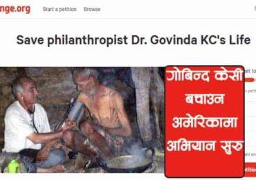 डा.गोविन्द केसीको जीवन रक्षाका लागि अमेरिकाबाट अभियान सुरु