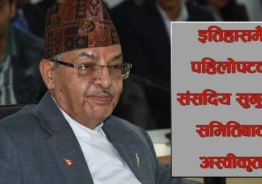 दीपकराज जोशी संसदीय सुनुवाइ विशेष समितिबाट अस्वीकृत