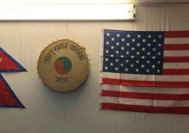 अमेरिकामा तामाङ समाज केन्द्रिय कार्यालयको उद्घाटन