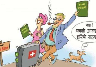 स्विस बैंक पुर्याइएको 'शंकास्पद धन' को नेपाल 'कनेक्सन