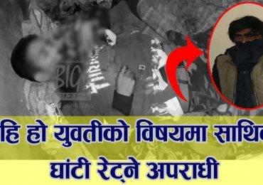 पोखरामा १४ वर्षीय सचिनको घाँटी रेटेर हत्या गर्ने कुमार पक्राउ (भिडियो)