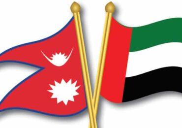 नेपाल–युएई संयुक्त कार्य समूह बैठक शुरु