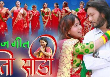 रामचन्द्र काफ्ले र जुनु रिजालको तिज गित 'रातो साडी' डिजिटल बजारमा